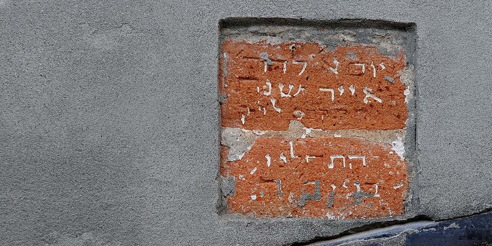 Rivarolo Mantovano scritta all'esterno della sinagoga © Alberto Jona Falco