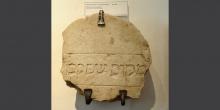 Viadana frammento di lapide conservata al Museo Civico © Alberto Jona Falco